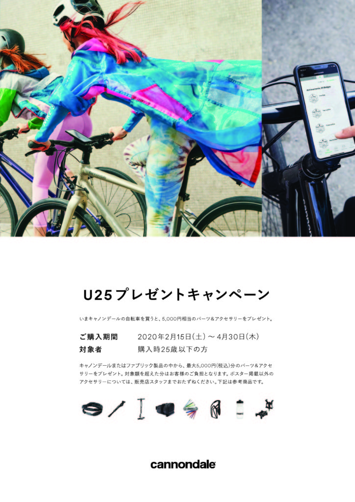 2020_u25_campaign_flyer